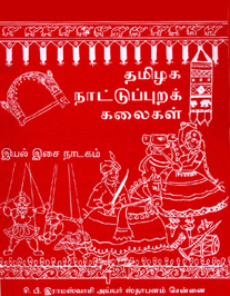 Folk Arts TAmil